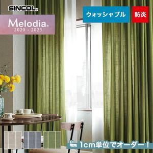 オーダーカーテン シンコール Melodia (メロディア) ML3088~3090