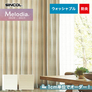 オーダーカーテン シンコール Melodia (メロディア) ML3093・3094