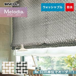 オーダーカーテン シンコール Melodia (メロディア) ML3097・3098