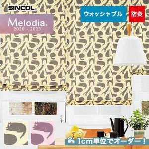 オーダーカーテン シンコール Melodia (メロディア) ML3101・3102