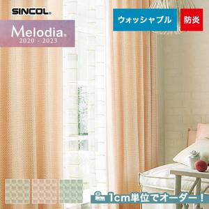 オーダーカーテン シンコール Melodia (メロディア) ML3110~3112