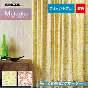 オーダーカーテン シンコール Melodia (メロディア) ML3120・3121