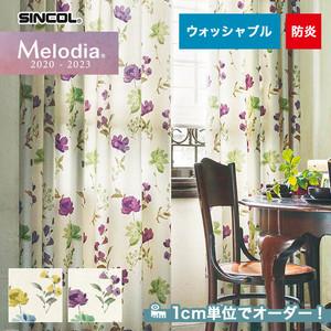 オーダーカーテン シンコール Melodia (メロディア) ML3124・3125