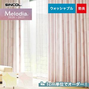オーダーカーテン シンコール Melodia (メロディア) ML3126・3127