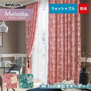オーダーカーテン シンコール Melodia (メロディア) ML3145・3146