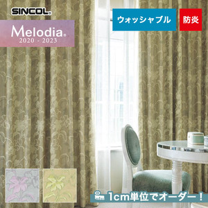 オーダーカーテン シンコール Melodia (メロディア) ML3147・3148