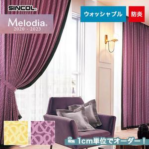 オーダーカーテン シンコール Melodia (メロディア) ML3158・3159