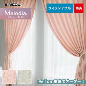 オーダーカーテン シンコール Melodia (メロディア) ML3169・3170