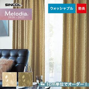オーダーカーテン シンコール Melodia (メロディア) ML3171・3172