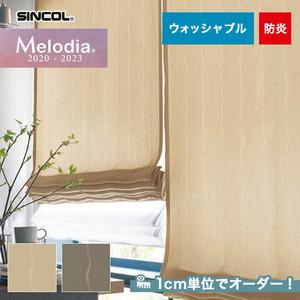オーダーカーテン シンコール Melodia (メロディア) ML3176・3177