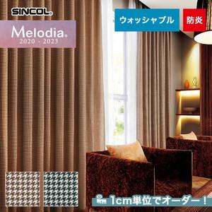 オーダーカーテン シンコール Melodia (メロディア) ML3182・3183
