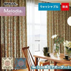 オーダーカーテン シンコール Melodia (メロディア) ML3205・3206
