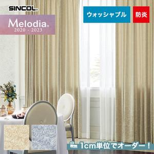 オーダーカーテン シンコール Melodia (メロディア) ML3208・3209