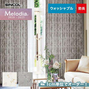 オーダーカーテン シンコール Melodia (メロディア) ML3210・3211