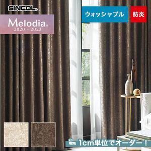 オーダーカーテン シンコール Melodia (メロディア) ML3212・3213