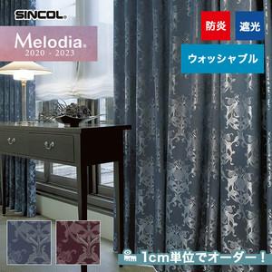 オーダーカーテン シンコール Melodia (メロディア) ML3218・3219