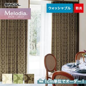 オーダーカーテン シンコール Melodia (メロディア) ML3220~3222