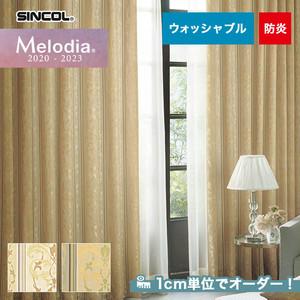 オーダーカーテン シンコール Melodia (メロディア) ML3223・3224
