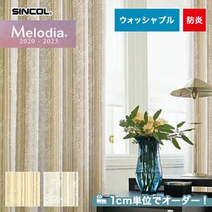 オーダーカーテン シンコール Melodia (メロディア) ML3225・3226