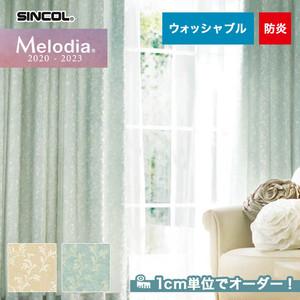 オーダーカーテン シンコール Melodia (メロディア) ML3230・3231