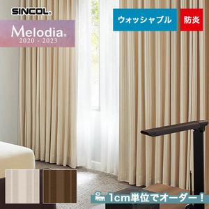 オーダーカーテン シンコール Melodia (メロディア) ML3232・3233