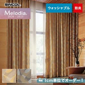 オーダーカーテン シンコール Melodia (メロディア) ML3241・3242