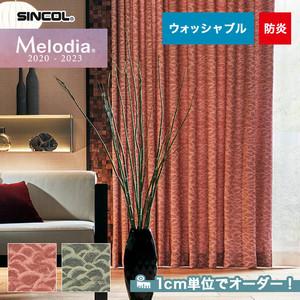 オーダーカーテン シンコール Melodia (メロディア) ML3243・3244