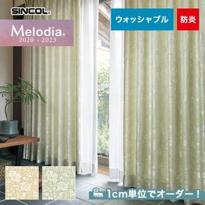 オーダーカーテン シンコール Melodia (メロディア) ML3252・3253