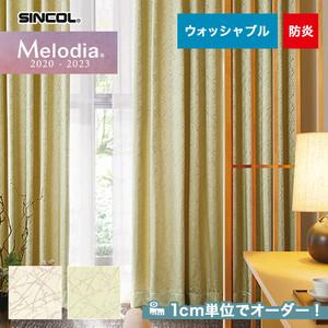 オーダーカーテン シンコール Melodia (メロディア) ML3255・3256