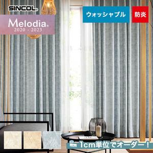 オーダーカーテン シンコール Melodia (メロディア) ML3261~3263
