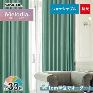 オーダーカーテン シンコール Melodia (メロディア) ML3288~3320
