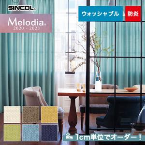オーダーカーテン シンコール Melodia (メロディア) ML3321~3326