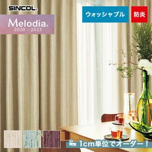 オーダーカーテン シンコール Melodia (メロディア) ML3339~3341