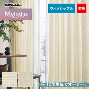 オーダーカーテン シンコール Melodia (メロディア) ML3342・3343