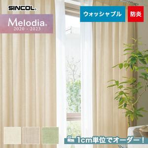 オーダーカーテン シンコール Melodia (メロディア) ML3344~3346