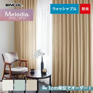 オーダーカーテン シンコール Melodia (メロディア) ML3347~3349