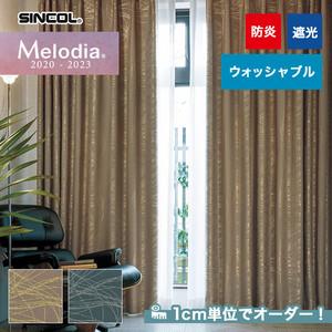 オーダーカーテン シンコール Melodia (メロディア) ML3398・3399