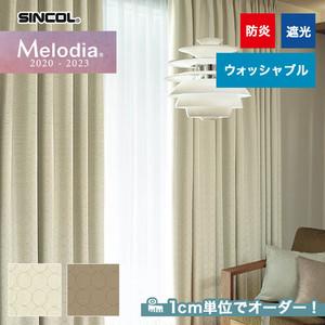 オーダーカーテン シンコール Melodia (メロディア) ML3405・3406