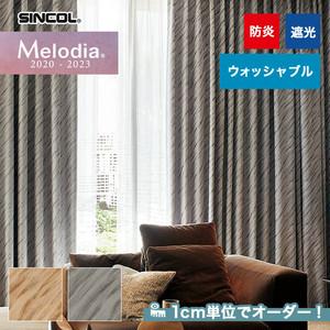 オーダーカーテン シンコール Melodia (メロディア) ML3409・3410