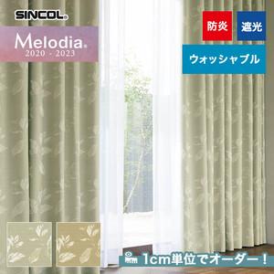オーダーカーテン シンコール Melodia (メロディア) ML3417・3418