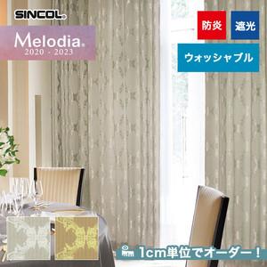 オーダーカーテン シンコール Melodia (メロディア) ML3419・3420
