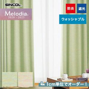 オーダーカーテン シンコール Melodia (メロディア) ML3425・3426