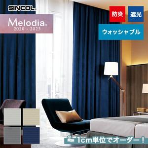 オーダーカーテン シンコール Melodia (メロディア) ML3446~3449