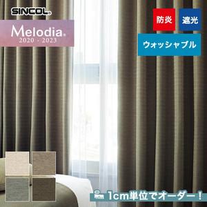 オーダーカーテン シンコール Melodia (メロディア) ML3463~3466