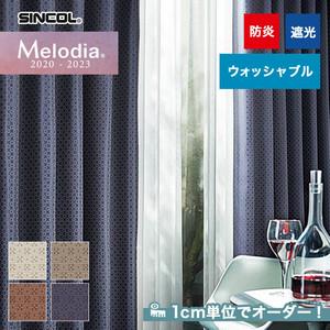 オーダーカーテン シンコール Melodia (メロディア) ML3467~3470