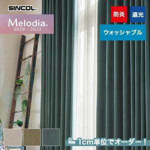 オーダーカーテン シンコール Melodia (メロディア) ML3471~3473