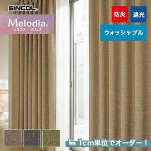 オーダーカーテン シンコール Melodia (メロディア) ML3474~3476