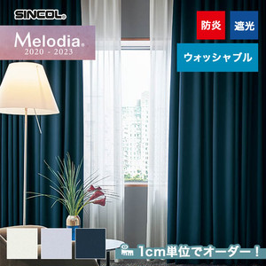 オーダーカーテン シンコール Melodia (メロディア) ML3480~3482