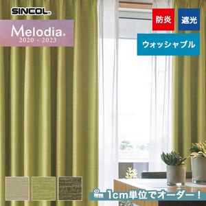 オーダーカーテン シンコール Melodia (メロディア) ML3483~3485
