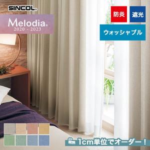 オーダーカーテン シンコール Melodia (メロディア) ML3495~3502